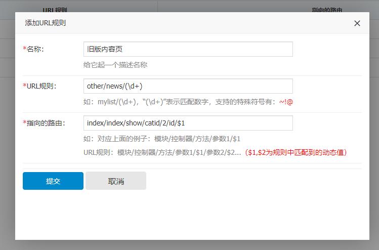 YzmCMS中 URL规则管理 的使用