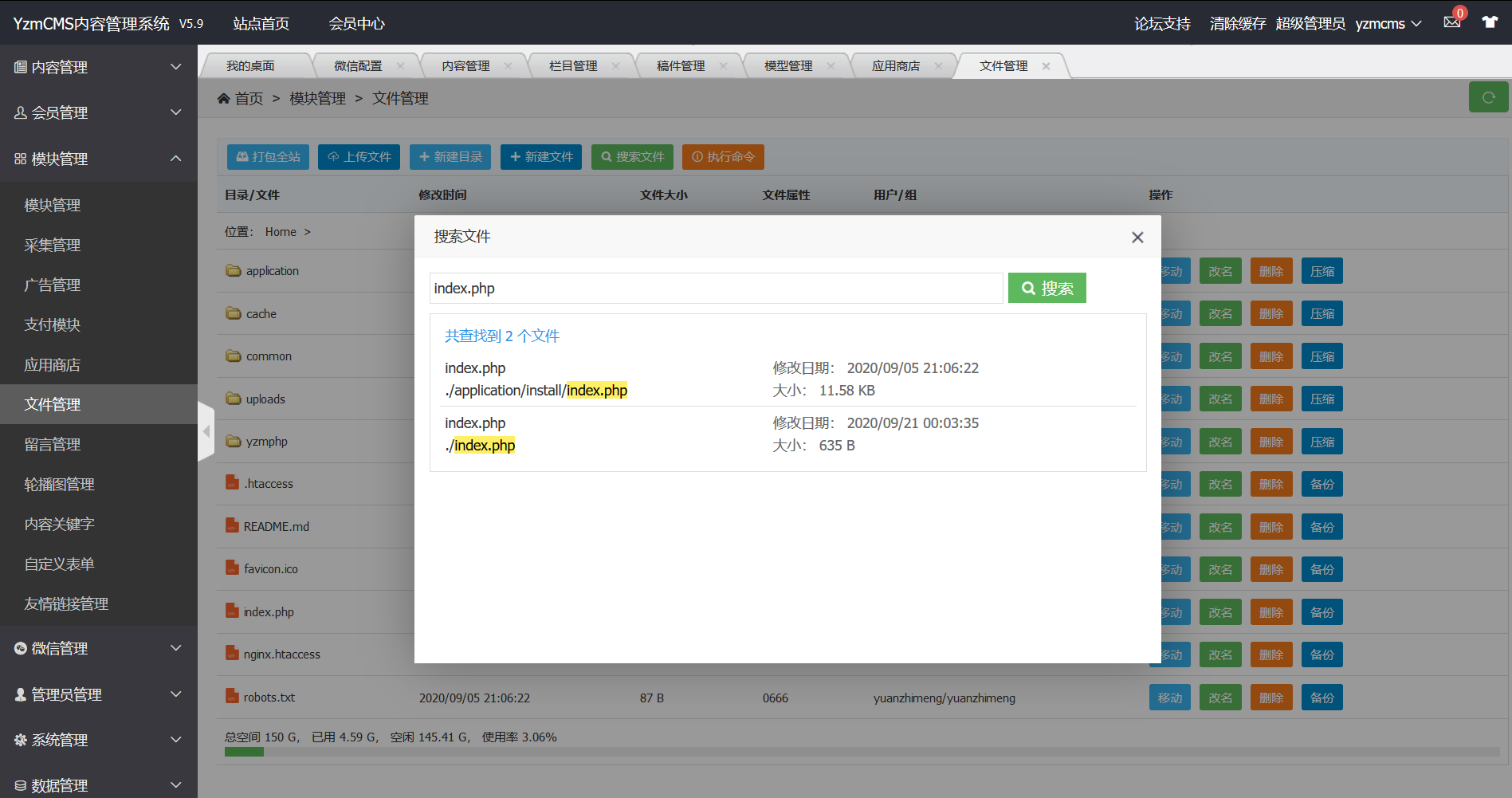 YzmCMS文件管理插件V2.0